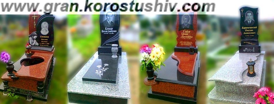 Гранитные памятники Коростышев цена от производителя!