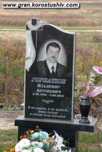 Пам'ятник виготовлення ціна з граніту в Києві