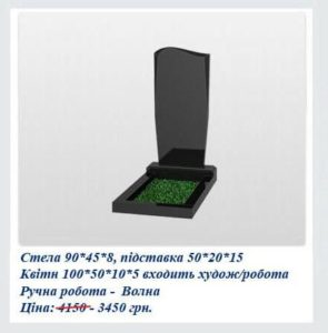 Виготовлення гранітних пам'ятників в Києві