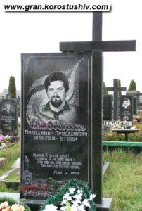 Купить памятник могилу фото каталог!