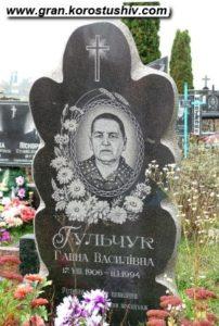 Где купить памятник и установить в Киеве?