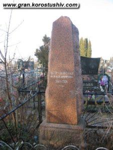 Купить надгробный памятник в Украине