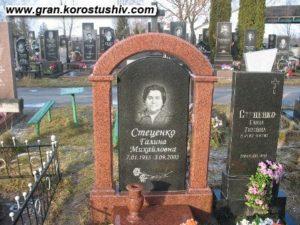 Купить могилу или сделать и установить памятник в Киеве?