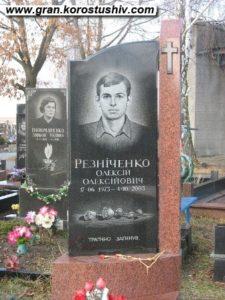 Куплю памятник из гранита цена в Киеве?