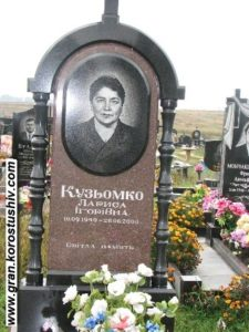 Купить памятник Коростышев или сделать и установить памятник в Киеве?