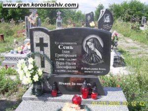Памятник цена в Киеве