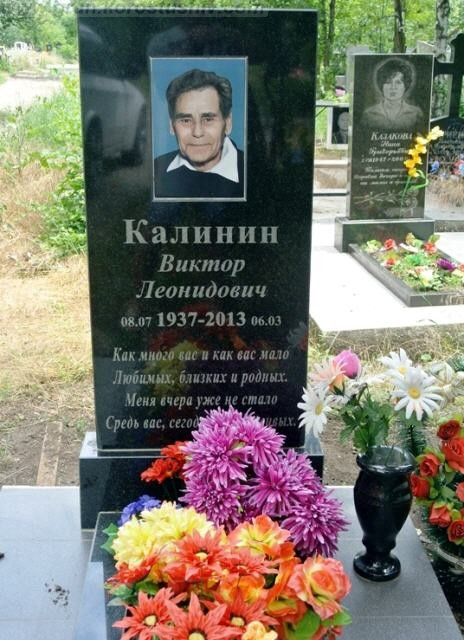 цветной рисунок на памятнике Коростышев киев Украина фото цена wdtnyjq hbceyjr yf gfvznybrt