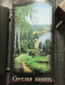цветные фотографии на гранитном памятнике Коростышев киев Украина фото цена wdtnyst ajnjuhfabb yf uhfybnyjv gfvznybrt