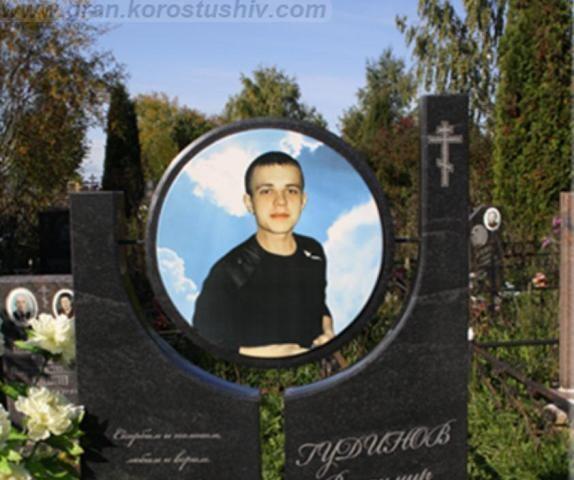 изготовление фотокерамики на памятник Коростышев киев Украина фото цена bpujnjdktybt ajnjrthfvbrb yf gfvznybr