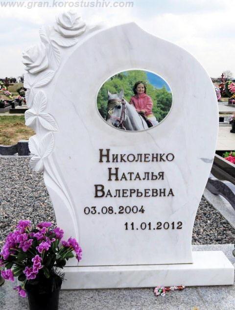 3д фото на пам'ятник Коростишів київ Україна фото ціна 3l ajnj yf gfvznybr