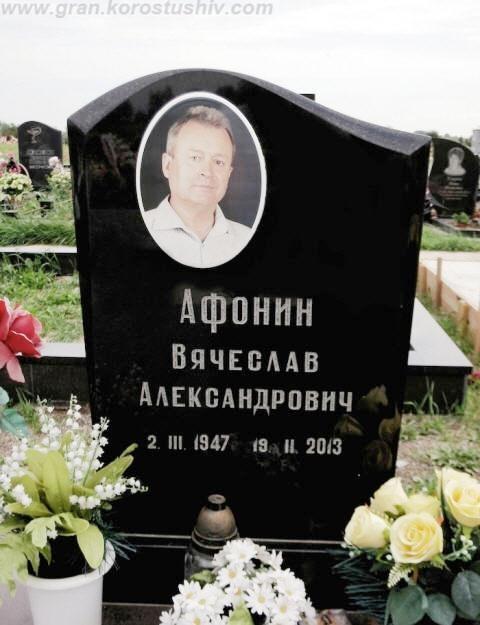кольорове фото на граніті на пам'ятник Коростишів київ Україна фото ціна rjkmjhjdt ajnj yf uhfysns yf gfvznybr