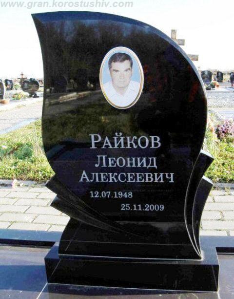 кольорова фотокераміка на пам'ятник Коростишів київ Україна фото ціна rjkmjhjdf ajnjrthfvsrf yf gfv znybr