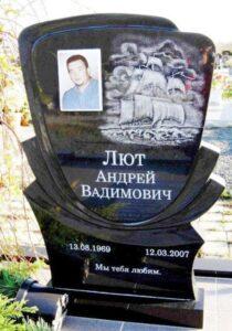 кольорова фотографія на пам'ятник ціна Коростишів київ Україна фото rjkmjhjdf ajnjuhfasz yf gfv znybr wsyf