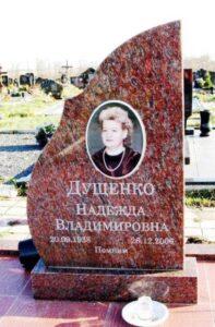 кольоровий фотодрук на пам'ятник Коростишів київ Україна фото ціна rjkmjhjdbq ajnjlher yf gfvznybr
