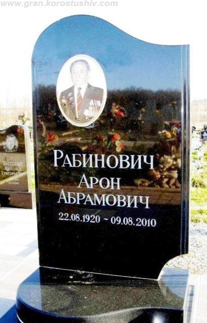 памятники с цветной фотографией фото Коростышев киев Украина фото цена gfvznybr c wdtnyjq ajnjuhfabtq