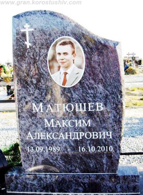 пам'ятники з кольоровою фотографією на кладовищі Коростишів київ Україна фото ціна
