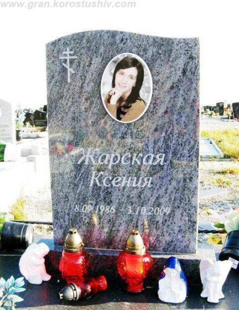 памятники на могилу з кольоровим фото Коростишів київ Україна фото ціна